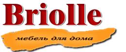 БРИОЛЛЕ - Мебель от производителя со склада, мебель на заказ